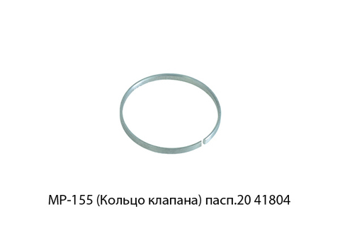 Кольцо клапана МР-155
