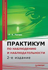 Практикум по наблюдению и наблюдательности. 2-е изд.