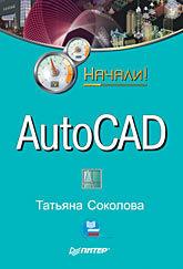 AutoCAD. Начали! autocad高效绘图命令速查手册(适用于autocad2006 2013版)(附光盘)