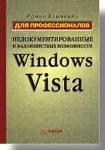 все цены на  Недокументированные и малоизвестные возможности Windows Vista. Для профессионалов  онлайн