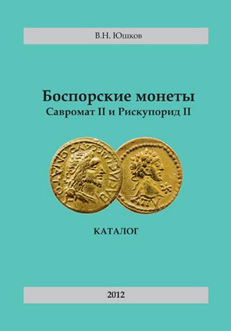 Боспорские монеты Савромата II и Рискупорида II. Составитель В.Н. Юшков