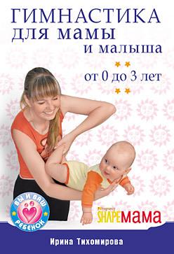 Гимнастика для мамы и малыша. От 0 до 3 лет платья для мамы и дочки в спб