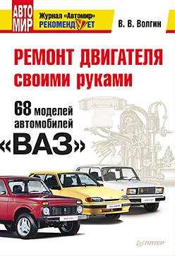Ремонт двигателя своими руками. 68 моделей автомобилей «ВАЗ» купить адаптер для диагностики двигателя ваз