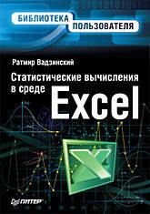 Статистические вычисления в среде Excel. Библиотека пользователя айзек м п вычисления графики и анализ данных в excel 2013 самоучитель