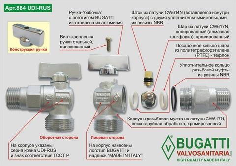 Кран вода угловой BUGATTI UDI - RUS 1/2 х 3/4 с защитным устройством аквастоп