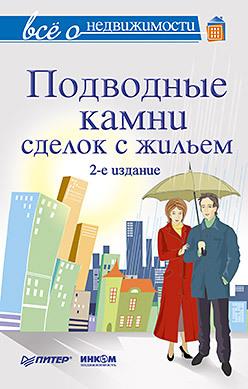 Все о недвижимости. Подводные камни сделок с жильем. 2-е издание 2 комн квартиру в химках вторичный рынок