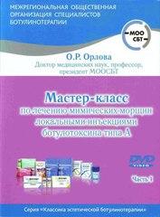 DVD. Мастер-класс (Часть 1) по лечению мимических морщин локальными инъекциями ботулотоксина типа А