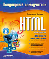 HTML: Популярный самоучитель. 2-е изд. книги питер изучаем html xhtml и css 2 е изд