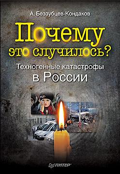 Почему это случилось? Техногенные катастрофы в России йоханнес хано японская катастрофа авария на фукусиме и ее последствия