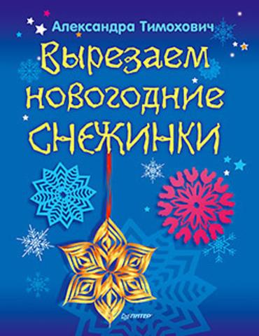 Вырезаем новогодние снежинки