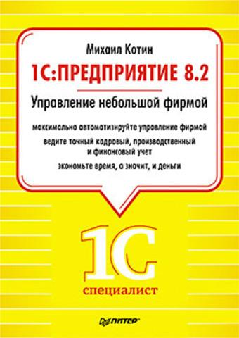 1C: Предприятие 8.2. Управление небольшой фирмой