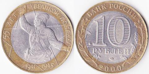 10 рублей 2000 55 лет Победы СПМД