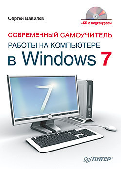Современный самоучитель работы на компьютере в Windows 7 (+CD с видеокурсом) компьютер энциклопедия 2 cd с видеокурсом