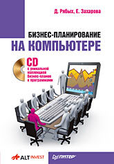Бизнес-планирование на компьютере (+CD с уникальной коллекцией бизнес-планов и программами) как разработать бизнес план 69 готовых бизнес планов