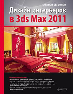 Дизайн интерьеров в 3ds Max 2011 стиренко а 3ds max 2009 2011 самоучитель