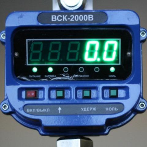 Весы крановые ВСК-10000В
