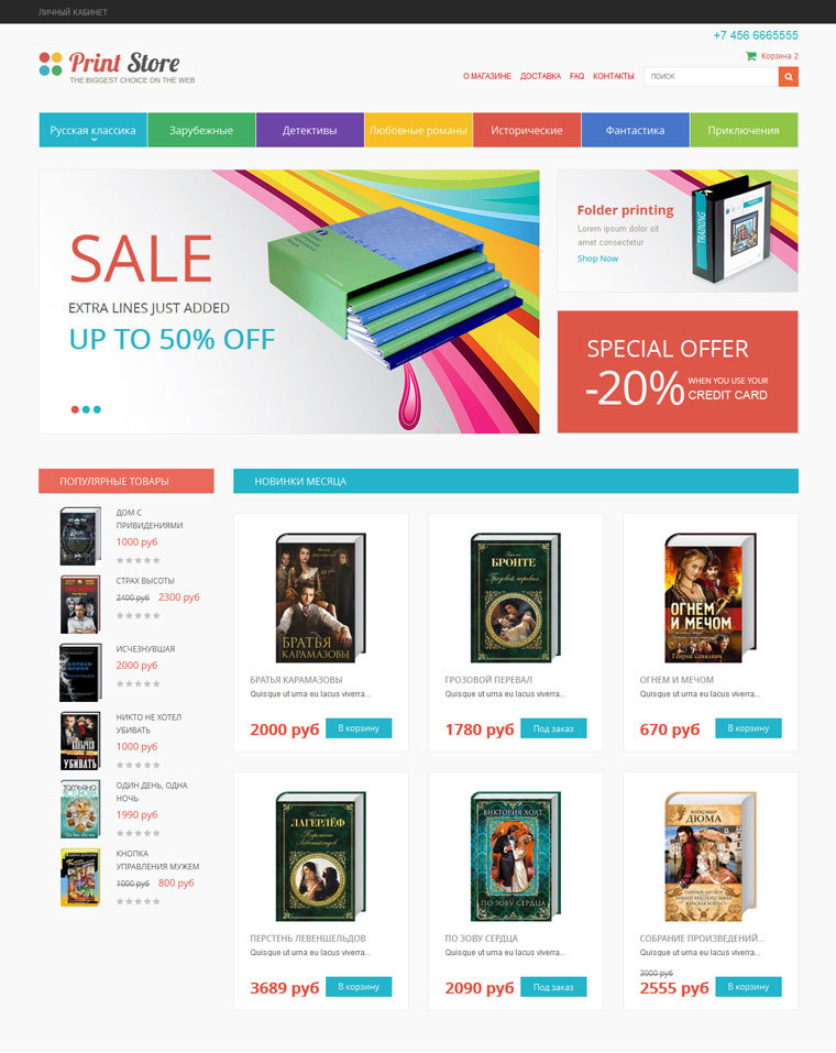 Шаблон интернет магазина - Print Store