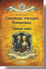 Семейные трагедии Романовых: Трудный выбор шахмагонов н любовные драмы у трона романовых