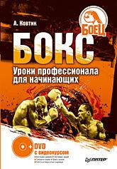 Бокс. Уроки профессионала для начинающих (+ DVD с видеокурсом) уроки женского здоровья dvd
