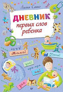 Дневник первых слов ребенка отсутствует развитие ребенка и уход за ним от рождения до трех лет