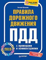 Правила дорожного движения 2015 с примерами и комментариями