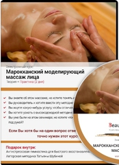 DVD. Марокканский моделирующий массаж лица. Теория + Практика (2 дня)