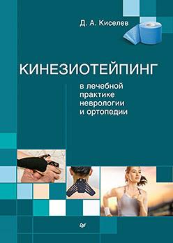 Кинезиотейпинг в лечебной практике неврологии и ортопедии дмитрий киселев кинезиотейпинг в лечебной практике неврологии и ортопедии