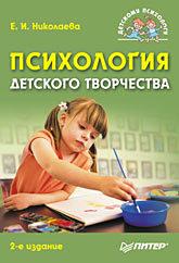Психология детского творчества. 2-е изд.