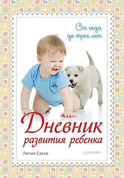 Дневник развития ребенка. От года до трех лет дневник первых слов ребенка