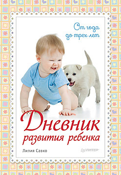 Дневник развития ребенка. От года до трех лет ирина горюнова армянский дневник цавд танем