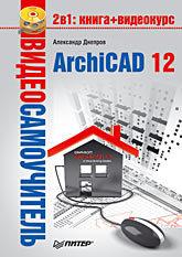 Видеосамоучитель. ArchiCAD 12 (+CD) видеосамоучитель nero 8 cd