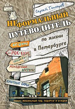 Неформальный путеводитель по жизни в Петербурге, версия 2.014 алтай батыр где в петербурге
