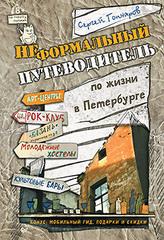 Неформальный путеводитель по жизни в Петербурге, версия 2.014