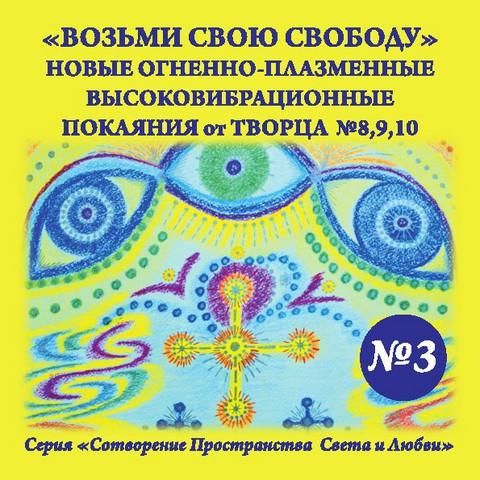 """Аудио диск №3 """" Возьми свою Свободу """". ОГНЕННЫЕ ПОКАЯНИЯ ОТ ТВОРЦА  №8 ,9 и 10."""