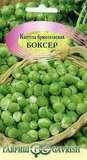 Капуста брюссельская Боксер 0,2 г