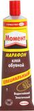 ХЕНКЕЛЬ Момент Марафон туба 125мл
