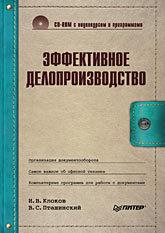 Эффективное делопроизводство (+CD с видеокурсом и программами) петрова н баранов в плавание начальное обучение с видеокурсом cd