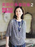 Harinatsu - Журнал с моделями крючком - 2