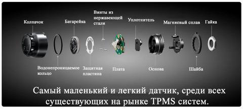 Система контроля давления в шинах ParkMaster TPMS-8886