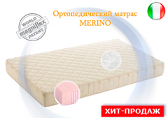 Ортопедический матрас Magniflex Merino (Merinos)