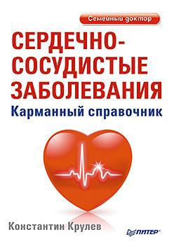 Сердечно-сосудистые заболевания. Карманный справочник амонашвили шалва александрович книги