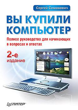 Вы купили компьютер. 2-е изд. компьютер и интернет учиться никогда не поздно полноцветное издание 2 е изд