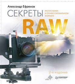 Секреты RAW. Полноцветное издание. 2-е изд. секреты raw александр ефремов