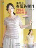 Harinatsu - Журнал с моделями крючком - 1