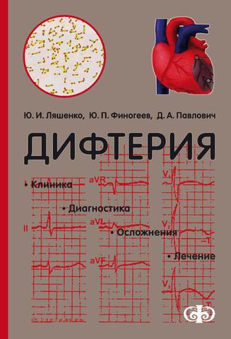 Дифтерия (Клиника. Диагностика. Осложнения. Лечение) / Ляшенко Ю. И., Финогеев Ю. П., Павлович Д. А.