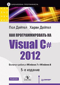Как программировать на Visual C# 2012. 5-е изд. пахомов б c c и ms visual c 2012 для начинающих 2 е издание