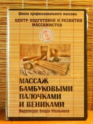 Массаж бамбуковыми палочками и вениками