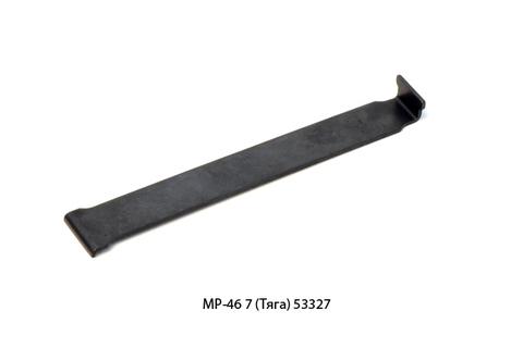 Тяга МР-46 7