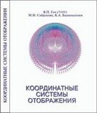 В.П.Гоч, М.Н.Сабрукова, К.А.Бадмахалгаев. Координатные системы отображения. (+ English)