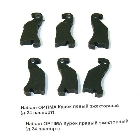 Hatsan OPTIMA Курок левый эжекторный (д.24)